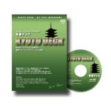Kyoto Deck (RED Back Bicycle and DVD) by Yuji Murakami and Masuda - DVD